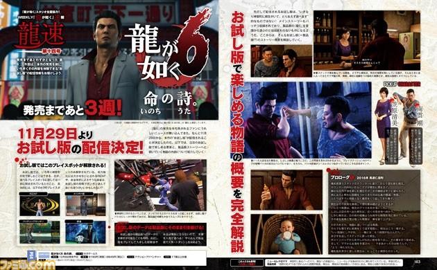 Yakuza-6-3.jpg