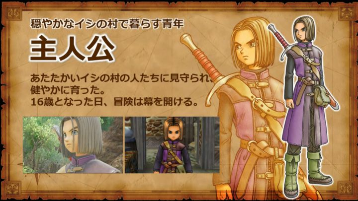 Dragon-Quest-XI-Protagonista-720x405.jpg
