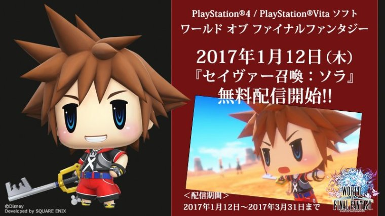 WoFF-Sora-DLC-Jan-12-Japan_002.jpg
