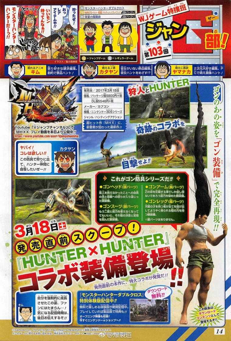 Monster-Hunter-XX-Hunter-x-Hunter-Scan_03-09-17.jpg