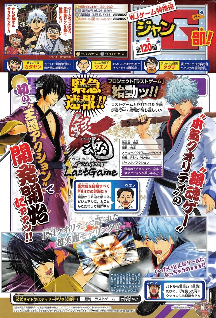 Gintama-PS4-PSV-Scan_07-11-17.jpg