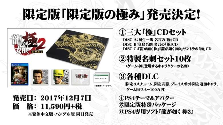 Yakuza-Kiwami-2-Presentation-Ann_08-26-17_002.jpg