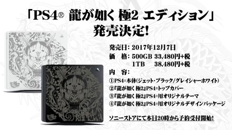 Yakuza-Kiwami-2-Presentation-Ann_08-26-17_003.jpg