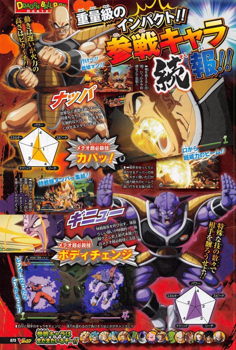 Dragon-Ball-FighterZ-V-Jump-Scan_10-18-17_001.jpg