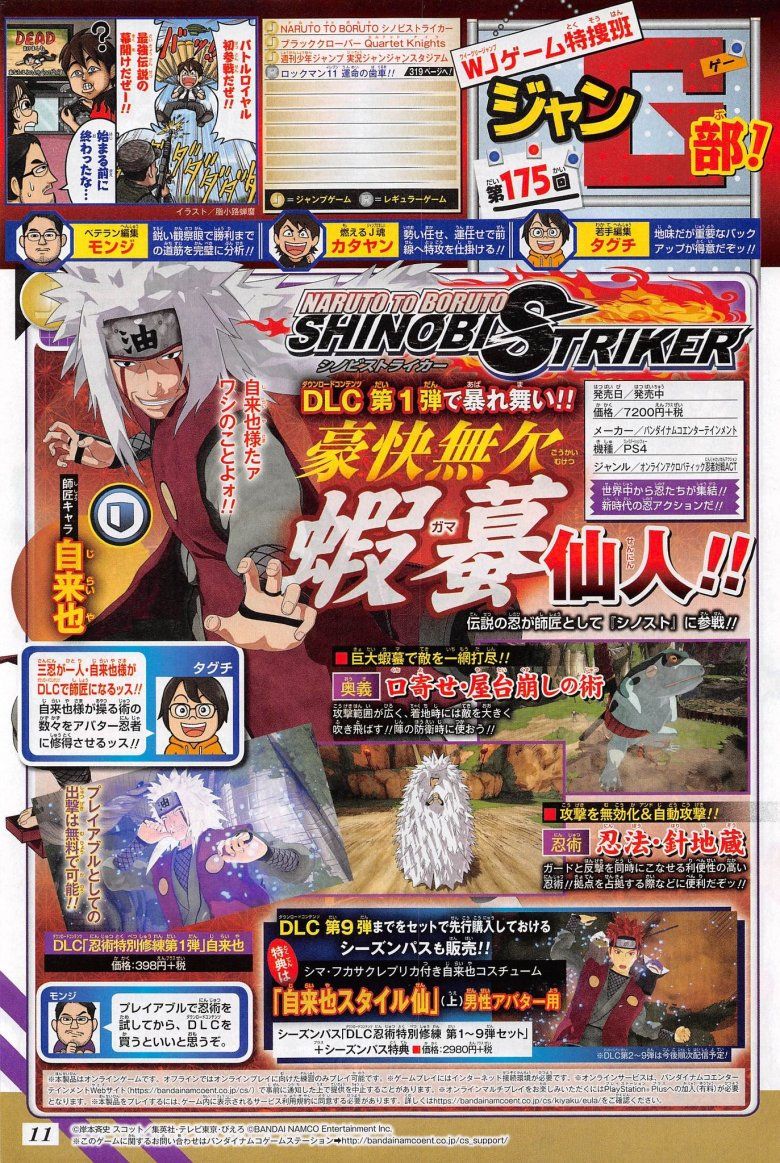 Naruto-to-Boruto-Shinobi-Strikers_Scan_09-07-18.jpg