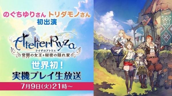 Atelier-Ryza-Stream_07-01-19.jpg